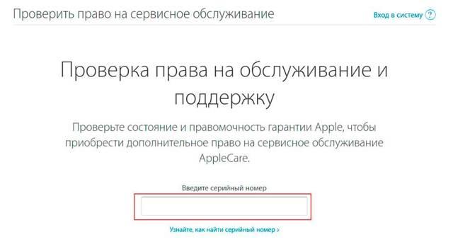 Гарантия на iphone: как проверить сколько гарантийный срок в России на айфон и когда возможен ремонт, а когда обмен на новый
