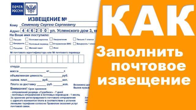 Извещение почты России по трек-номеру: как заполнить, а также скачайте и распечатайте бланк ф 22 на получение посылки или письма и посмотрите на образец оформления