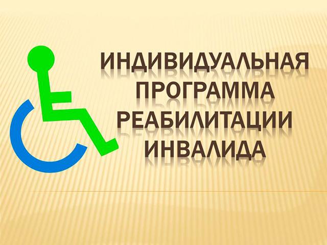 Индивидуальная программа реабилитации или абилитации инвалида: что включает ИПР, кем назначается и где проверить, что назначено