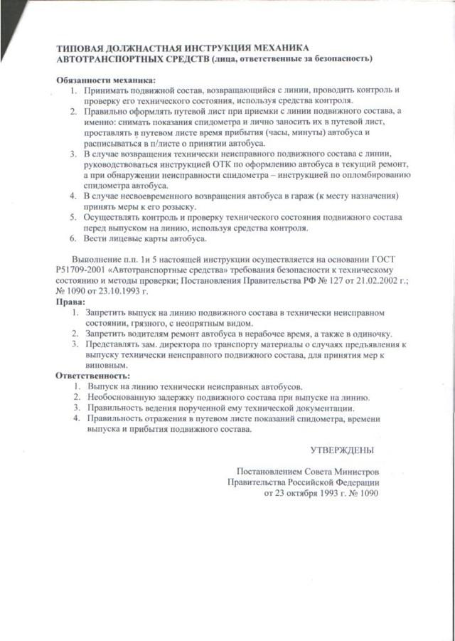 Должностная инструкция механика: разработка и оформление ДИ на предприятии, обязанности электромеханика, инженера-механика, работника гаража, водителя-механика