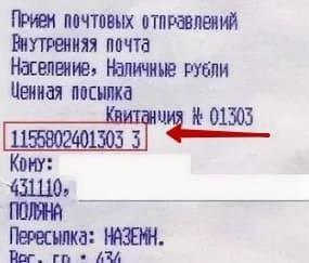 Отслеживание писем по номеру идентификатора: как отследить заказное и иное отправление через Почту России, где проверить статус посылки и найти ее без извещения?