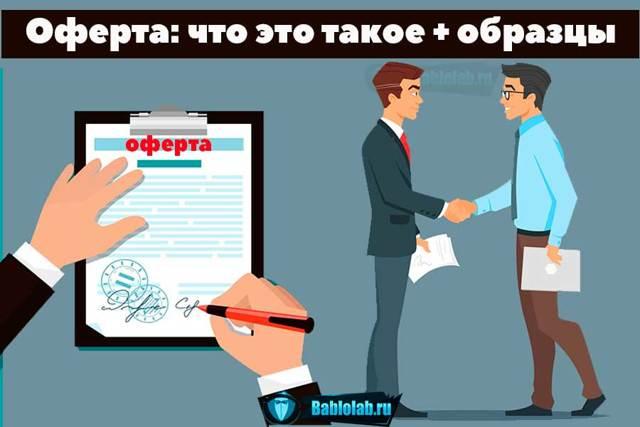 Договор публичной оферты на оказание услуг: что это такое простыми словами, а также образец заключения соглашения с физическим лицом согласно ст. 437 ГК РФ