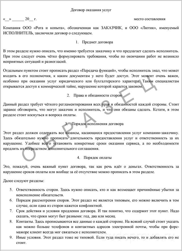 Договор аутсорсинга на оказание услуг: правила составления, расчет стоимости их предоставления и образец документа
