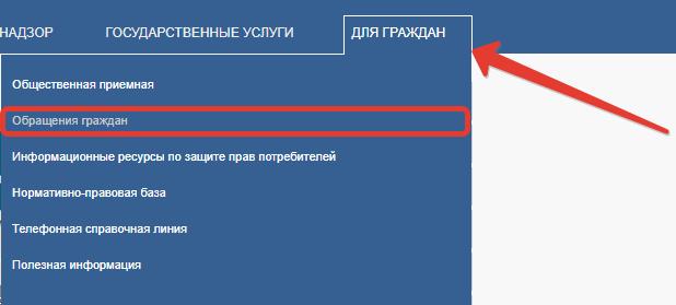 Жалоба в Роспотребнадзор: как туда обратиться для защиты своих прав, как написать заявление и подать лично или путем обращения через интернет онлайн, а также образец