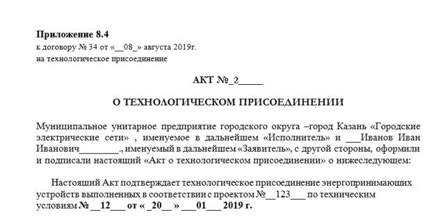 Акт об отключении электроэнергии: бланк и образец документа о приостановке услуг за неуплату, чтобы скачать, а также есть ли утвержденная форма?