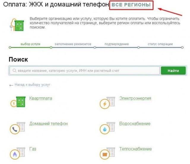 Оплата газа онлайн: способы перечисления через интернет по лицевому счету с помощью личного кабинета Сбербанк Онлайн и других популярных сервисов