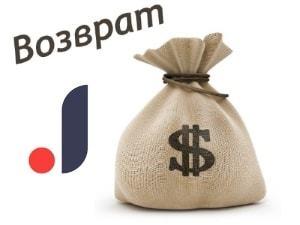 Как вернуть деньги с Джума, если товар не пришел, не соответствует описанию, некачественный или испорчен: как отказаться от покупки с joom и условия возврата оплаты
