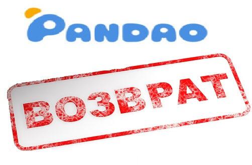 Как вернуть деньги с Пандао, если заказ не пришел, правильное открытие спора для отказа от товара и его возврата