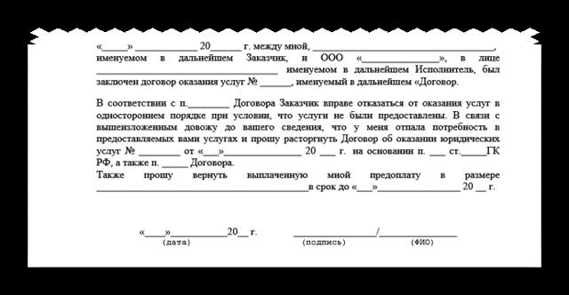 Расторжение договора на оказание услуг: регулирование ГК РФ, причины аннулирования возмездного соглашения, образец и бланк акта и как правильно сторонам расторгнуть?
