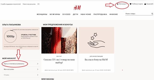 Возврат товара в h&m — в интернет-магазин и в точку розничной продажи: сроки для качественного и бракованного приобретения и как вернуть продукцию, купленную онлайн?