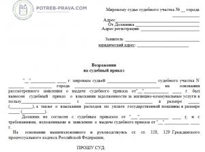 Начисление пени за просрочку коммунальных платежей при несвоевременном расчете за услуги по ст. 155 ЖК РФ: как узнать размер долга ЖКХ и сделать списание в 2021 г.?
