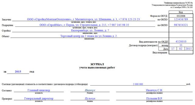 Журнал учёта выполненных работ: общие правила составления документа о проведении операций в строительстве по форме КС-6А, а также скачать образец