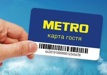 Карта гостя Метро: что дает клиенту, как каждому физическому лицу бесплатно оформить и получить карточку, как без нее человеку попасть в магазин metro Кэш энд Керии?