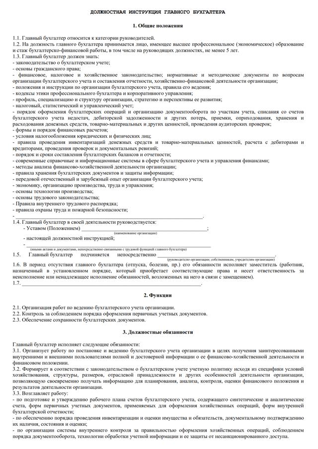 Должностная инструкция бухгалтера-кассира: профстанадарт, оформление и разработка ДИ в 2021 году, права и обязанности
