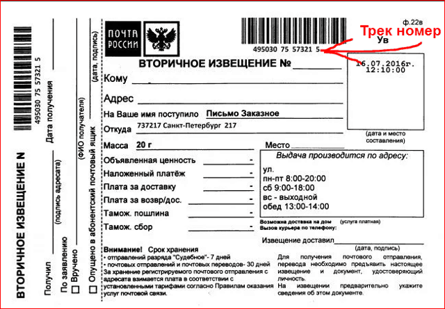 Откуда письмо по номеру извещения: как узнать отправителя на сайте почты России, как посмотреть и проверить от кого пришла заказная корреспонденция?