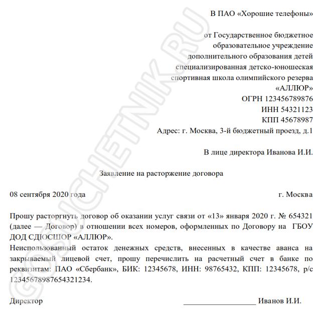 Письмо о расторжении договора на оказание услуг: образец заявления, а также как направить уведомление о прекращении соглашения, когда пишется претензия?