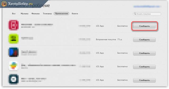 Как вернуть деньги за подписку в appstore (Аппсторе) или в приложении itunes на айфоне, если отменить, а средства списали, куда обратиться, и возврат через apple