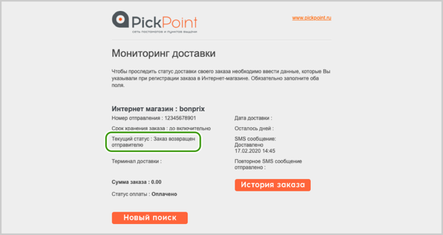 Возврат товара Бонприкс(bonprix): допустимые сроки, и как выгоднее сделать, через постмат pickpoint, или по почте с адресом фирмы, как вернуть деньги за пересылку?