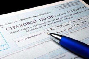 Штраф за езду без ОСАГО: размеры, обстоятельства, способы оплаты