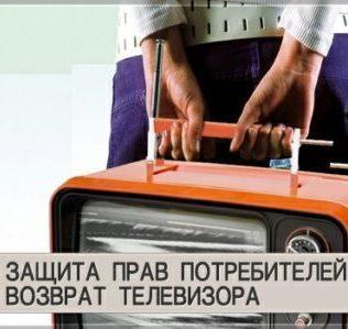 Возврат телевизора: как вернуть в магазин товар надлежащего качества, можно ли провести обмен, если купили с витрины, а также составление претензии в течение 14 дней
