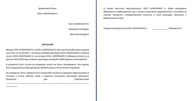 Досудебная претензия: образец письма и как составить требование, адресованное должнику?