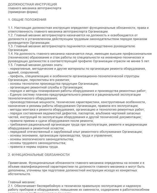 Должностная инструкция механика по автотранспорту: права, обязанности, нюансы документа для главного специалиста и контролера по выпуску ТС на линию, образец ДИ
