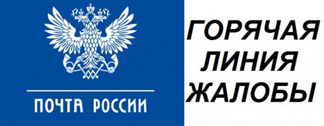 Жалоба на Почту России: горячая линия, как написать, куда обратиться и как оставить отзыв на сайте в режиме онлайн, лично в отделении или по телефону?