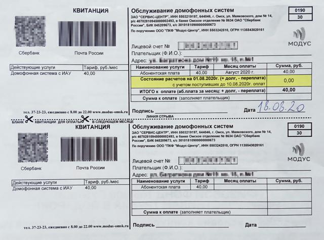Задолженность по оплате за отопление: могут ли отключить абонента, и как узнать сумму по лицевому счету и по адресу, а также расчет пени по договору теплоснабжения