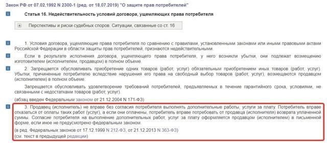 Навязывание услуги и Закон РФ