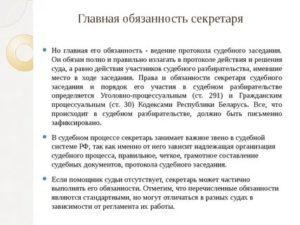 Секретарь судебного заседания: должностные обязанности, права и ответственность работника, разработка ДИ, профстандарт